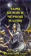Таро Белой и Чёрной Магии, ANKH, фото 1