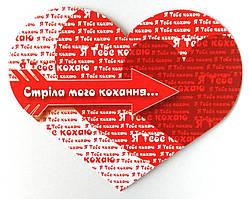"""Открытка двойная валентинка  """" Стріла мого кохання... """" 10 шт./уп."""