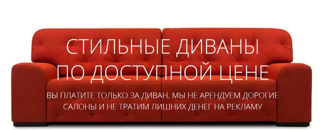 Наш сайт мягкой мебели http://matras-divan.com