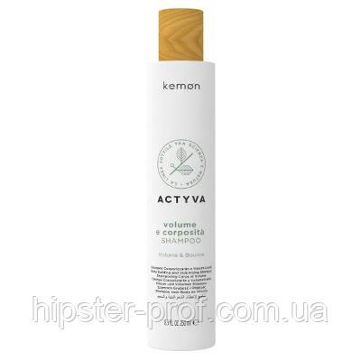 Шампунь для объема волос Kemon Actyva Volume & Corposita Shampoo New 250 ml