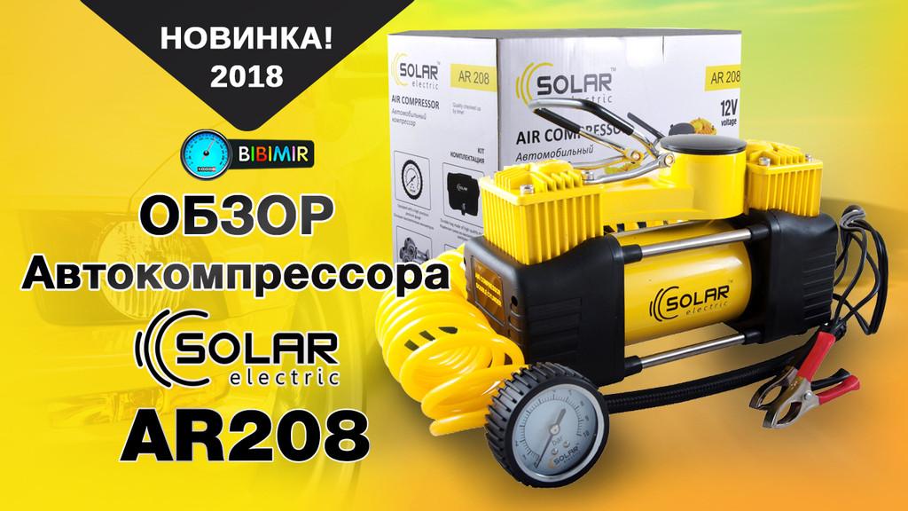 Видео-обзор автокомпрессора Solar AR208