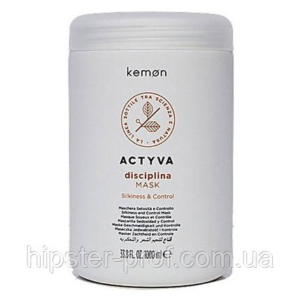 Маска для вьющихся и непослушных волос Kemon Actyva Disciplina Mask 1000 ml