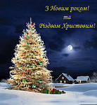 Вітаємо з 2018 Новим Роком і Різдвом Христовим