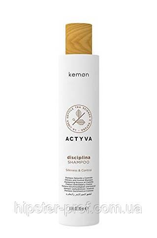 Шампунь для вьющихся и непослушных волос Kemon Actyva Disciplina Shampoo 250 ml