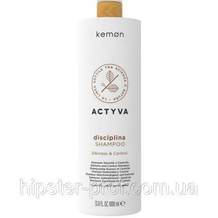 Шампунь для кучерявого та неслухняного волосся Kemon Actyva Disciplina Shampoo New 1000 ml