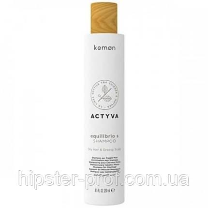 Шампунь для жирной кожи головы и сухих волос Kemon Actyva Equilibrio S Shampoo 250 ml