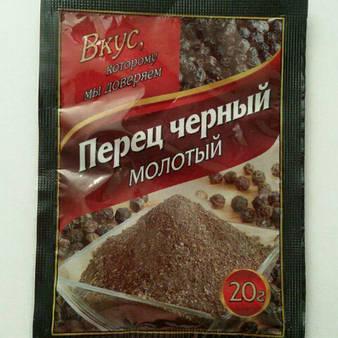 Перец черный молотый 20 гр