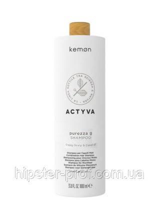 Шампунь-пілінг від лупи для жирної шкіри голови Kemon Actyva Purezza G. Shampoo 1000 ml