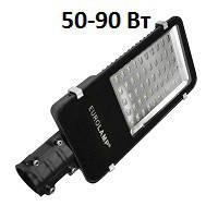 Уличные консольные светодиодные ЛЕД фонари и светильники 50 - 90W