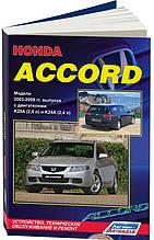 HONDA ACCORD  Модели 2003-2008гг. выпуска   Руководство по ремонту и эксплуатации