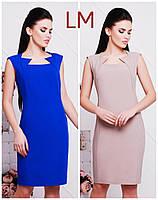 Размер 42,44,46,48,50 Женское летнее приталенное бежевое платье Жасмин деловое батал футляр в офис однотонное