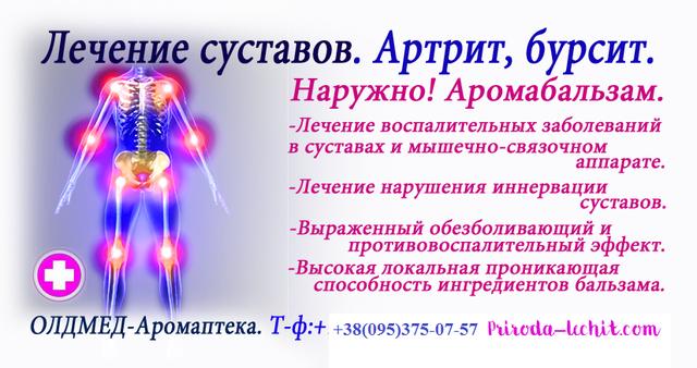 Лечение эквалиптным маслом суставы артриты суставы эффект перочинного ножа