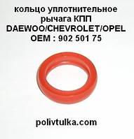 Кольцо уплотнительное рычага кпп DAEWOO:Lanos/Nubira/Nexia/Espero