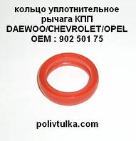Кільце ущільнювальне важеля кпп CHEVROLET-Lacetti/Aveo/Tacuma
