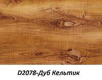 Ламинат с фаской ZALZBURG (Дуб Кельтик) ТМ KRONOSTAR (Швейцария), Киев, доставка по Украине