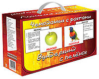 """Подарочный набор """"Чемоданчик с фактами"""" на русском языке (14 МИНИ наборов - 560 карточек) ТМ """"Вундеркинд с пелёнок"""""""