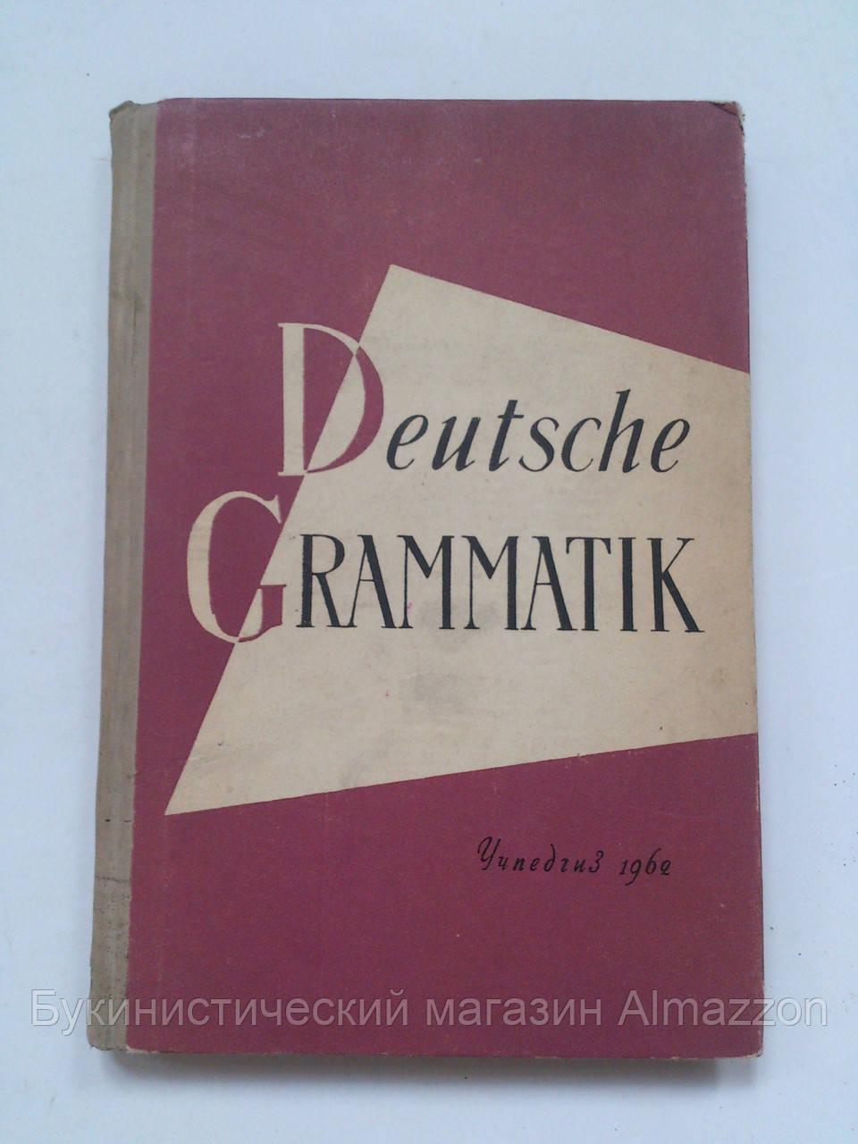 Deutsche Grammatik Учпедгиз 1962 год. Немецкая грамматика