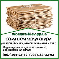 пункты приема макулатуры бумаги