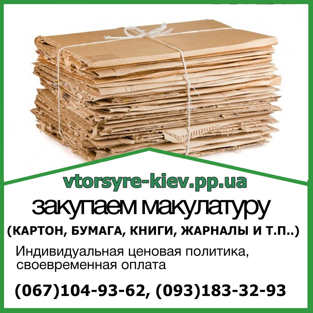Макулатура прием макулатуры киев кому продать макулатуру в сыктывкаре