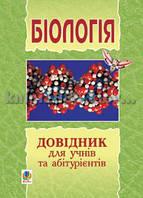 ЗНО 2018 | Біологія. Міні-довідник | Барна | Богдан