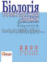ЗНО 2018 | Біологія. Термінологічний словник | Заяц | Богдан