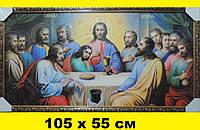 """Картина - икона """"Тайная вечеря"""". Большой формат 105 х 55 см. Панорамная картина."""