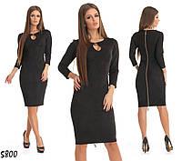 Платье облегающее сзади змейка трикотаж-замша 50,52,54,56