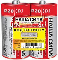 Батарейка Наша сила R20, Carbon-Zinc, D, 1.5В, (Ціна за 24 шт.) Батарейка для радіоприймача Наша сила R20