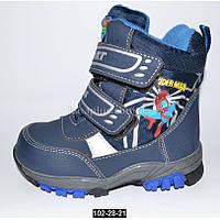 Зимние ботинки для мальчика, 26 размер (17.4 см), термоботинки, мембрана