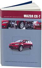 MAZDA CX-7   Модели  с 2006 года  Руководство по ремонту и эксплуатации