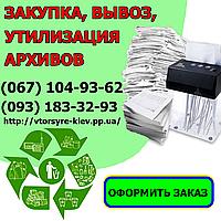 Прием, вывоз макулатуры (бумаги А4, архивов) оптом сдать. Стоимость, цена в Киеве.