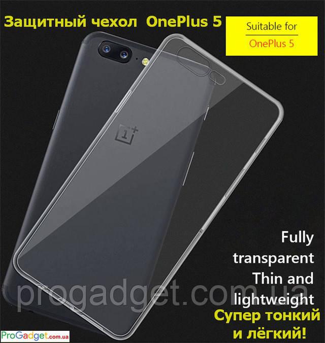 Защитный чехол KOOLIFE для One+5 (1+5)Protective Case прозрачный - чтобы любимому смартфону было не больно!
