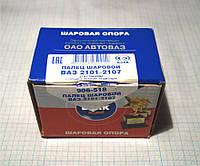 Шаровая опора, палец шаровый, нижняя ВАЗ-2101-07