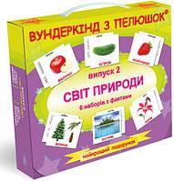 """Подарочный набор. Випуск 2 """"Світ природи"""" на укр. яз. (овочі, ягоди, квіти, дерева, природа) ТМ """"Вундеркинд с пелёнок"""""""