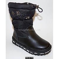Зимние сапоги для девочки, 26 размер (15.5 см), дутики на меху, теплые непромокающие