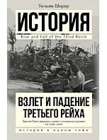 Взлет и падение Третьего Рейха. История в одном томе