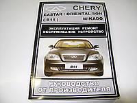 Книга Eastar Руководство по ремонту и эксплуатации Chery Eastar (Чери Истар)