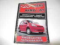 Книга Kimo Руководство по ремонту и эксплуатации Chery Kimo (Чери Кимо)