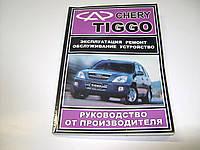 Книга Tiggo Руководство по ремонту и эксплуатации Chery Tiggo (Чери Тигго)