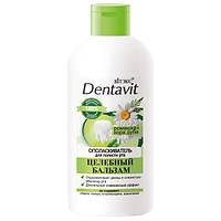 Белита - Витэкс Dentavit Ополаскиватель для полости рта «Dentavit» Целебный бальзам