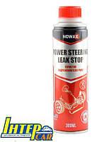 Герметик и восстановитель ГУР NOWAX Power Steering Leak stop 300ml - NX30211