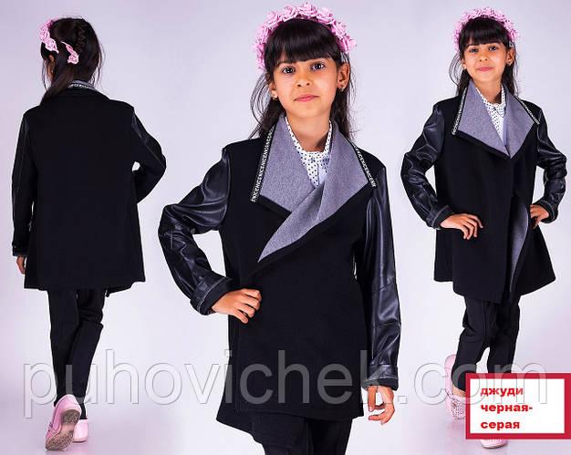 Детские кофты и кардиганы для девочек интернет магазин