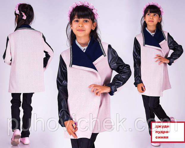 Модный кардиган детский для девочки подростка