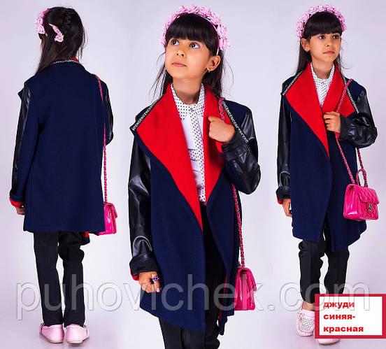 Теплая детская кофта для девочки весна осень