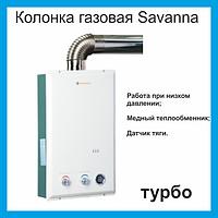 Колонка газовая Savanna 18кВт 10л LCD турбо белая C ТРУБОЙ