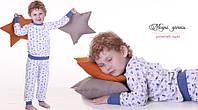 """Детская пижама с удлиненными манжетами """"машинки"""" 110 Модные детки"""