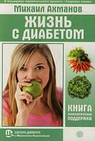 М. Ахманов «Жизнь с диабетом. Книга психологической поддержки»