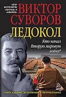 Виктор Суворов Ледокол Кто начал вторую мировую войну? (мяг)
