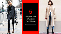 5 ПРЕДМЕТОВ ЗИМНЕГО ГАРДЕРОБА