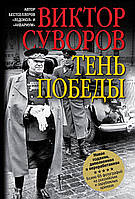 Виктор Суворов Тень победы Новое издание (мяг)